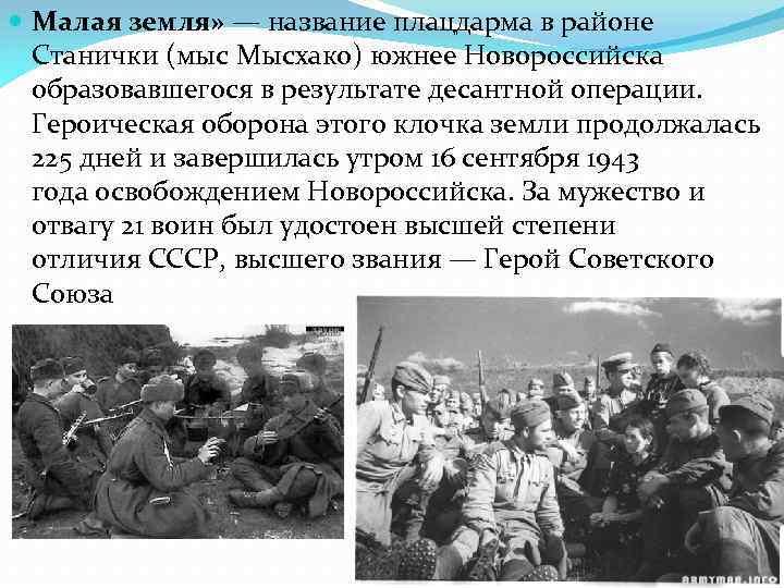 Малая земля» — название плацдарма в районе Станички (мыс Мысхако) южнее Новороссийска образовавшегося