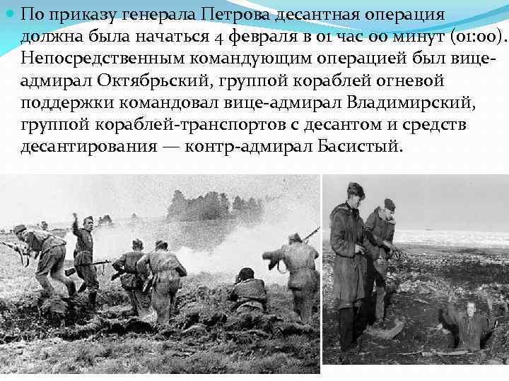 По приказу генерала Петрова десантная операция должна была начаться 4 февраля в 01