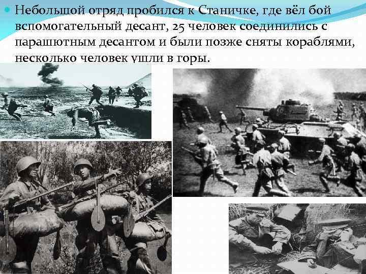 Небольшой отряд пробился к Станичке, где вёл бой вспомогательный десант, 25 человек соединились