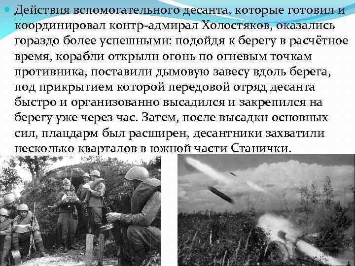 Действия вспомогательного десанта, которые готовил и координировал контр-адмирал Холостяков, оказались гораздо более успешными: