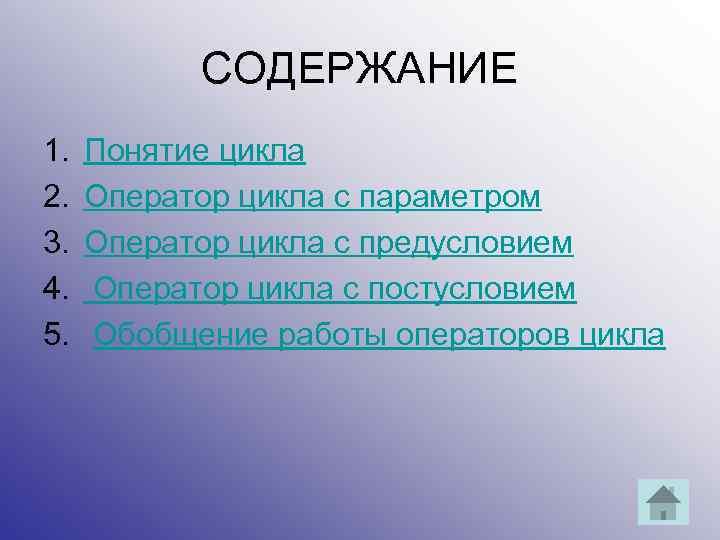 СОДЕРЖАНИЕ 1. 2. 3. 4. 5. Понятие цикла Оператор цикла с параметром Оператор цикла