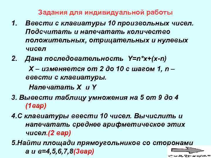 Задания для индивидуальной работы 1. Ввести с клавиатуры 10 произвольных чисел. Подсчитать и напечатать