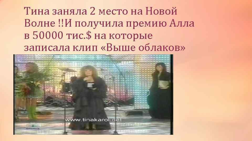 Тина заняла 2 место на Новой Волне !!И получила премию Алла в 50000 тис.