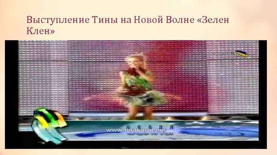 Выступление Тины на Новой Волне «Зелен Клен»