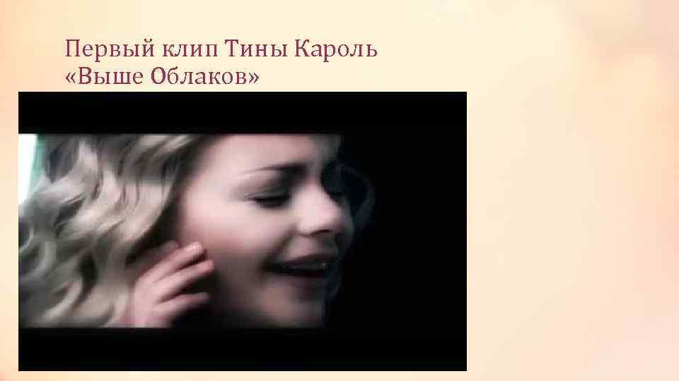 Первый клип Тины Кароль «Выше Облаков»