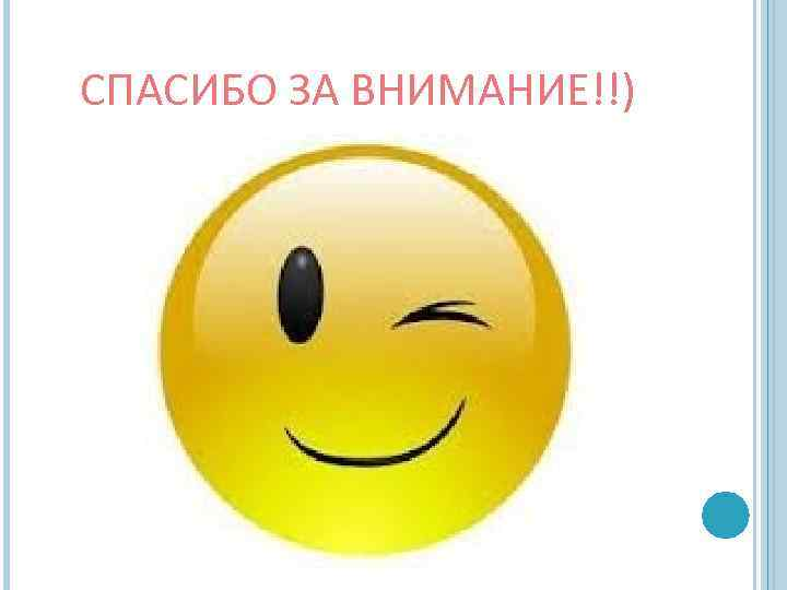СПАСИБО ЗА ВНИМАНИЕ!!)