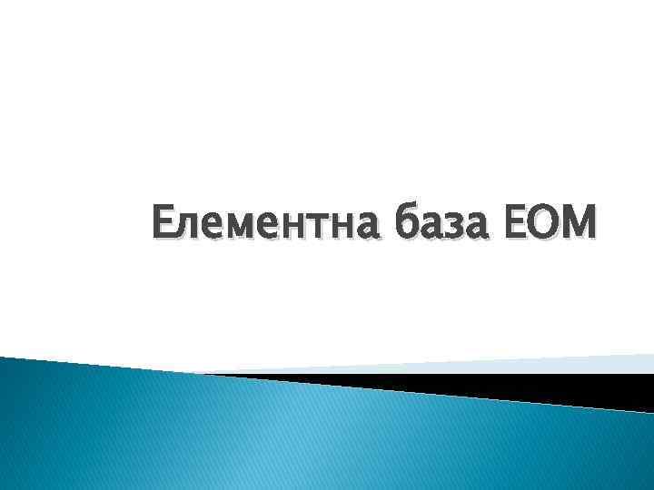 Елементна база ЕОМ
