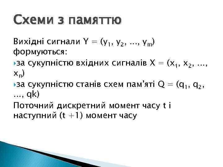 Схеми з памяттю Вихідні сигнали Y = (y 1, y 2, . . .