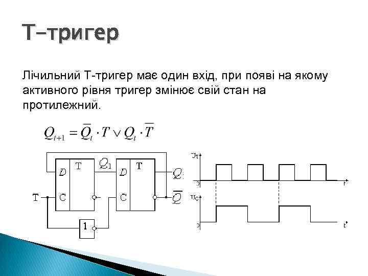 T-тригер Лічильний T-тригер має один вхід, при появі на якому активного рівня тригер змінює