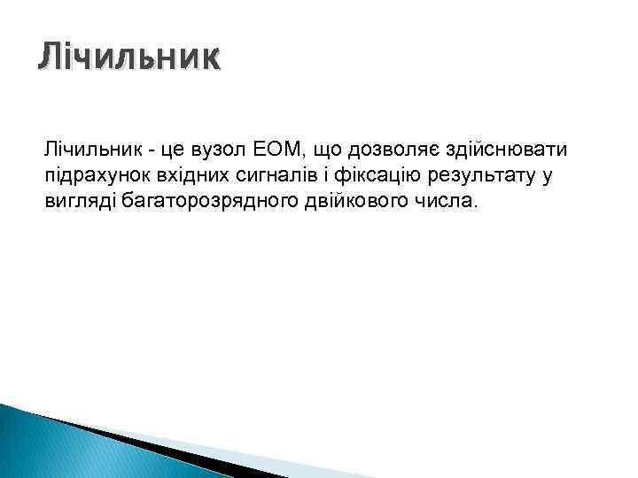 Лічильник - це вузол ЕОМ, що дозволяє здійснювати підрахунок вхідних сигналів і фіксацію результату