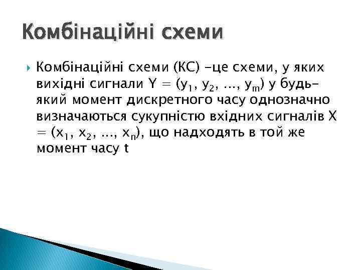 Комбінаційні схеми (КС) -це схеми, у яких вихідні сигнали Y = (у1, у2, .