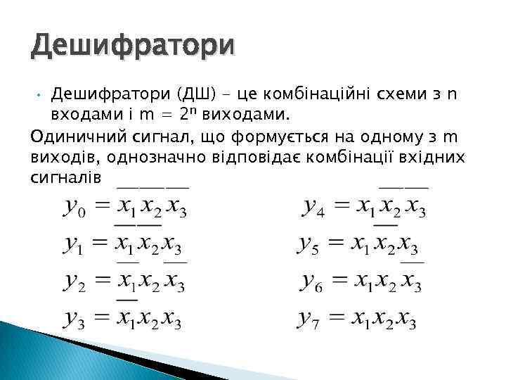 Дешифратори (ДШ) - це комбінаційні схеми з n входами і m = 2 n