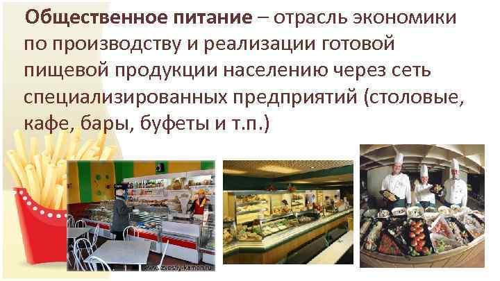 Общественное питание – отрасль экономики по производству и реализации готовой пищевой продукции населению