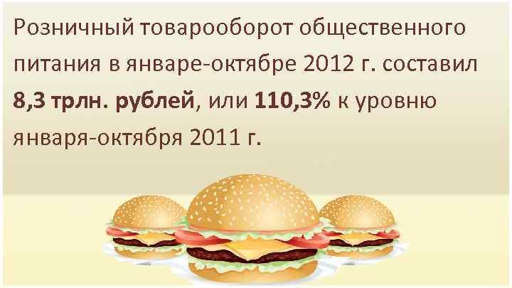 Розничный товарооборот общественного питания в январе-октябре 2012 г. составил 8, 3 трлн. рублей, или