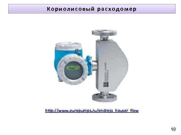 Кориолисовый расходомер http: //www. europumps. ru/endress_hauser_flow 10