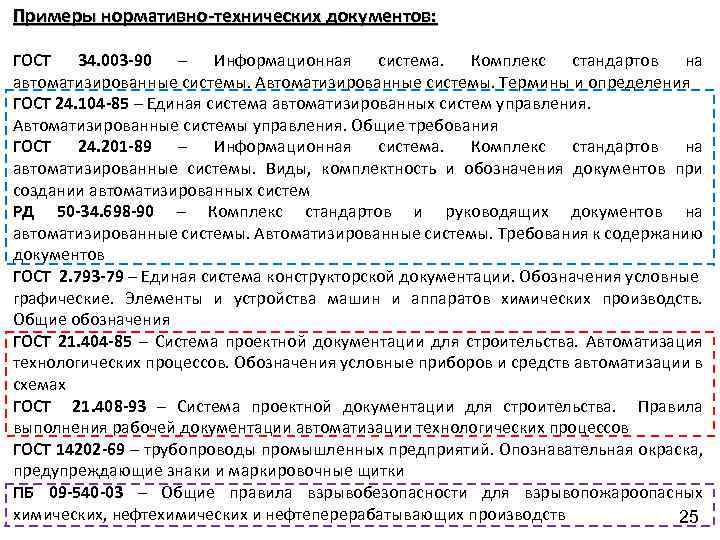 Примеры нормативно-технических документов: ГОСТ 34. 003 -90 – Информационная система. Комплекс стандартов на автоматизированные