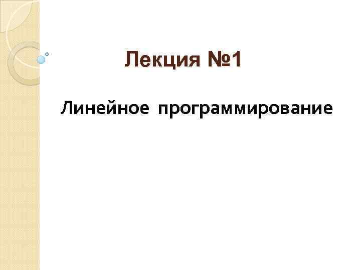 Лекция № 1 Линейное программирование