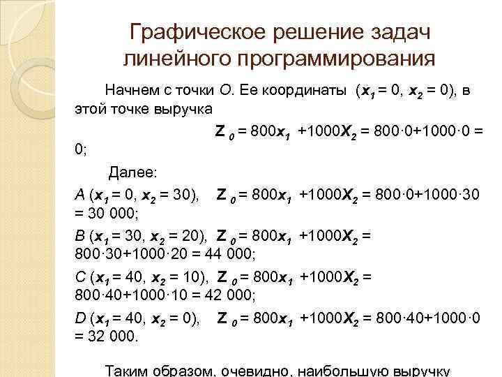Графическое решение задач линейного программирования Начнем с точки О. Ее координаты (х1 = 0,