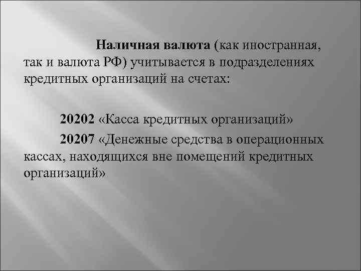 Наличная валюта (как иностранная, так и валюта РФ) учитывается в подразделениях кредитных организаций на