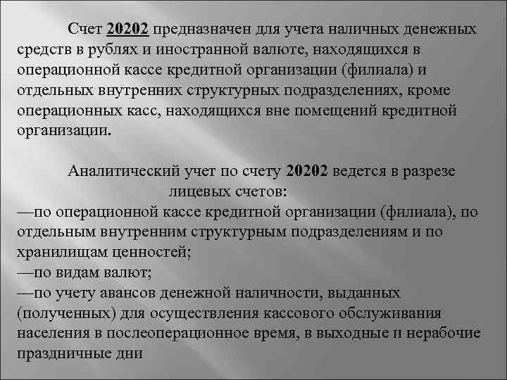 Счет 20202 предназначен для учета наличных денежных средств в рублях и иностранной валюте, находящихся