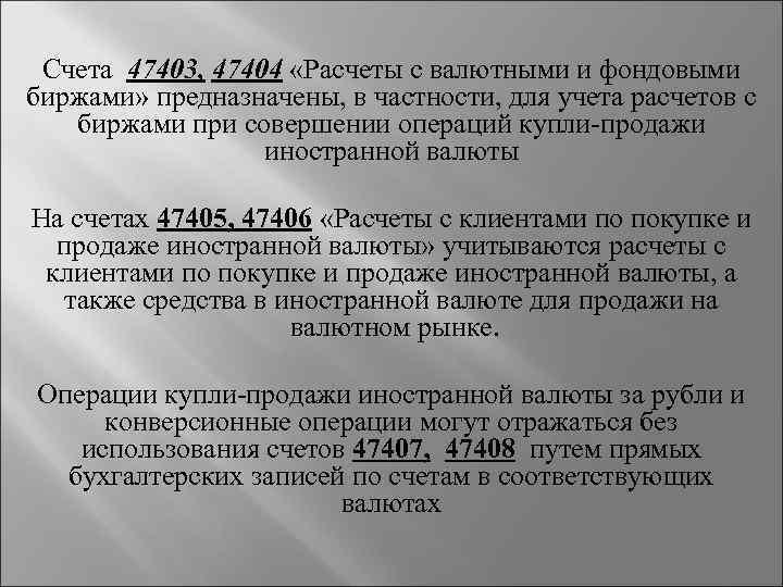 Счета 47403, 47404 «Расчеты с валютными и фондовыми биржами» предназначены, в частности, для учета