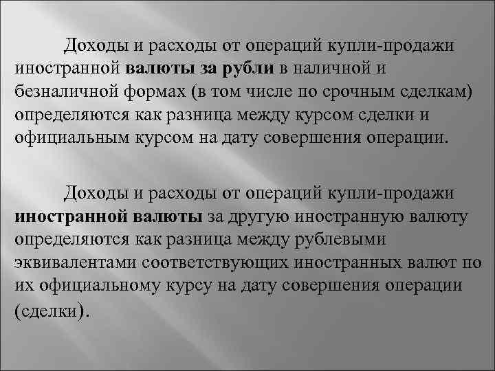 Доходы и расходы от операций купли продажи иностранной валюты за рубли в наличной и