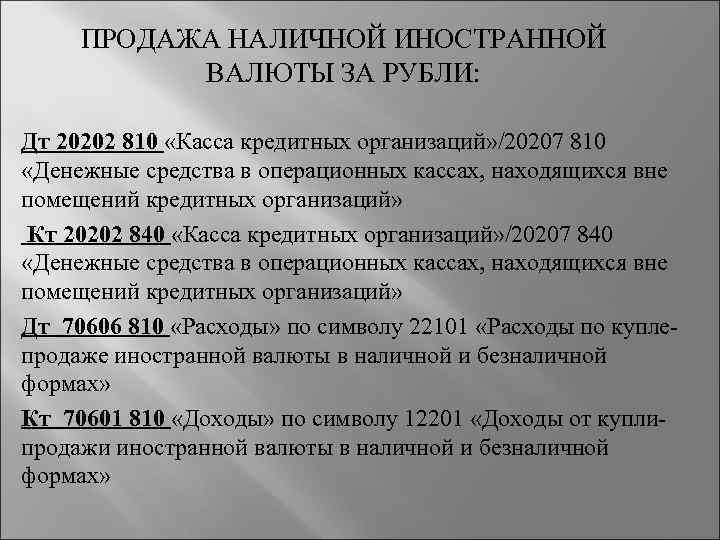 ПРОДАЖА НАЛИЧНОЙ ИНОСТРАННОЙ ВАЛЮТЫ ЗА РУБЛИ: Дт 20202 810 «Касса кредитных организаций» /20207 810