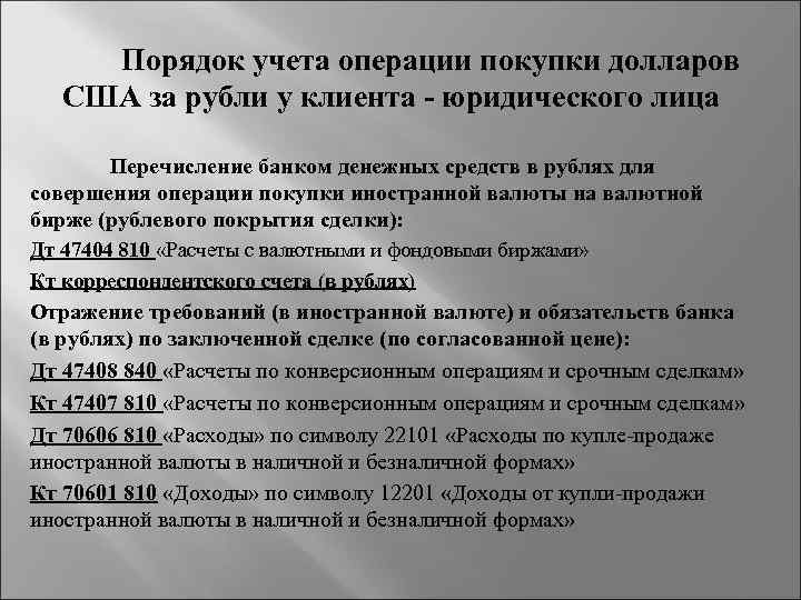 Порядок учета операции покупки долларов США за рубли у клиента юридического лица Перечисление банком