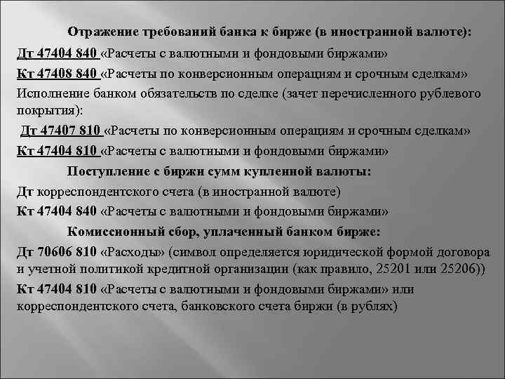 Отражение требований банка к бирже (в иностранной валюте): Дт 47404 840 «Расчеты с валютными