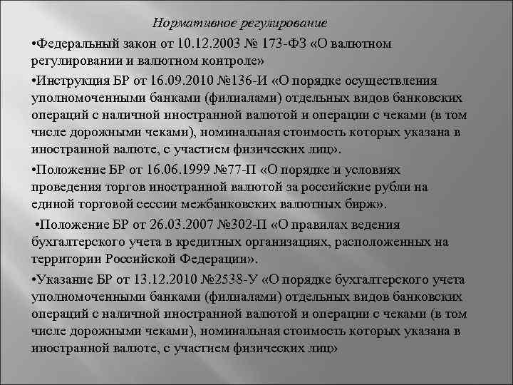 Нормативное регулирование • Федеральный закон от 10. 12. 2003 № 173 ФЗ «О