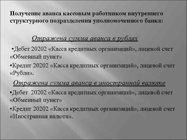 Получение аванса кассовым работником внутреннего структурного подразделения уполномоченного банка: Отражена сумма аванса в рублях