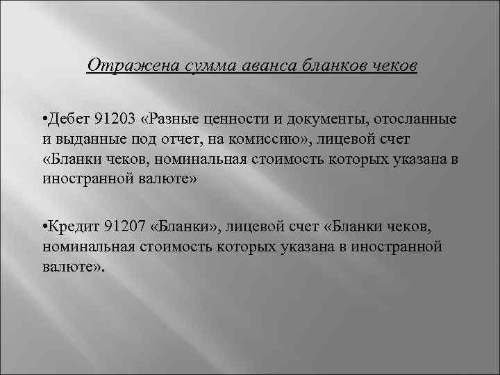 Отражена сумма аванса бланков чеков • Дебет 91203 «Разные ценности и документы, отосланные и
