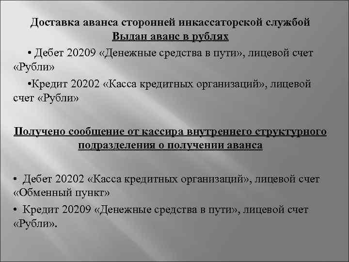 Доставка аванса сторонней инкассаторской службой Выдан аванс в рублях • Дебет 20209 «Денежные средства