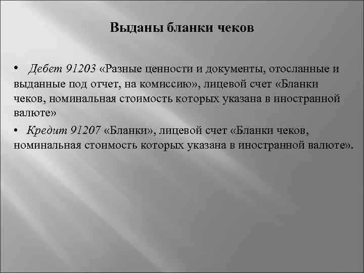 Выданы бланки чеков • Дебет 91203 «Разные ценности и документы, отосланные и выданные под