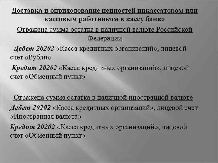 Доставка и оприходование ценностей инкассатором или кассовым работником в кассу банка Отражена сумма остатка