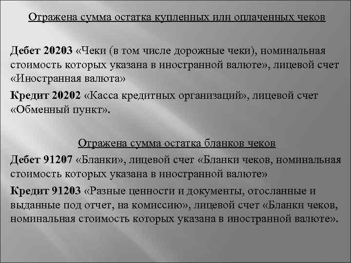 Отражена сумма остатка купленных или оплаченных чеков Дебет 20203 «Чеки (в том числе дорожные