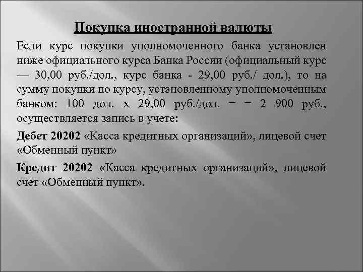 Покупка иностранной валюты Если курс покупки уполномоченного банка установлен ниже официального курса Банка России