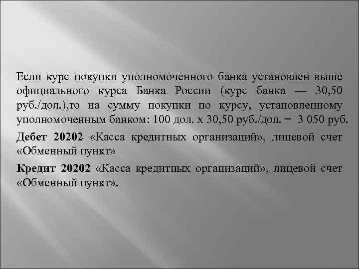 Если курс покупки уполномоченного банка установлен выше официального курса Банка России (курс банка —