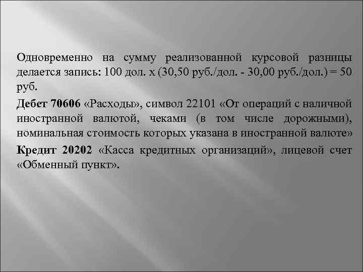 Одновременно на сумму реализованной курсовой разницы делается запись: 100 дол. х (30, 50 руб.