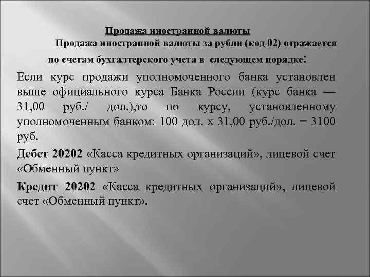 Продажа иностранной валюты за рубли (код 02) отражается по счетам бухгалтерского учета в следующем
