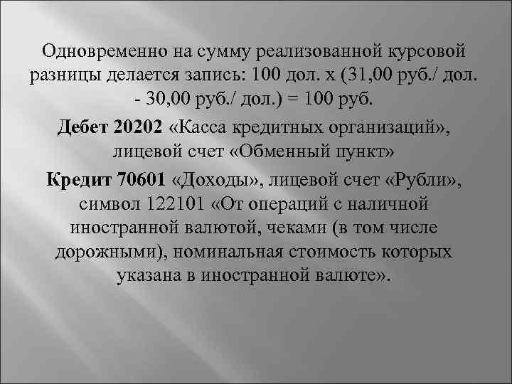 Одновременно на сумму реализованной курсовой разницы делается запись: 100 дол. х (31, 00 руб.