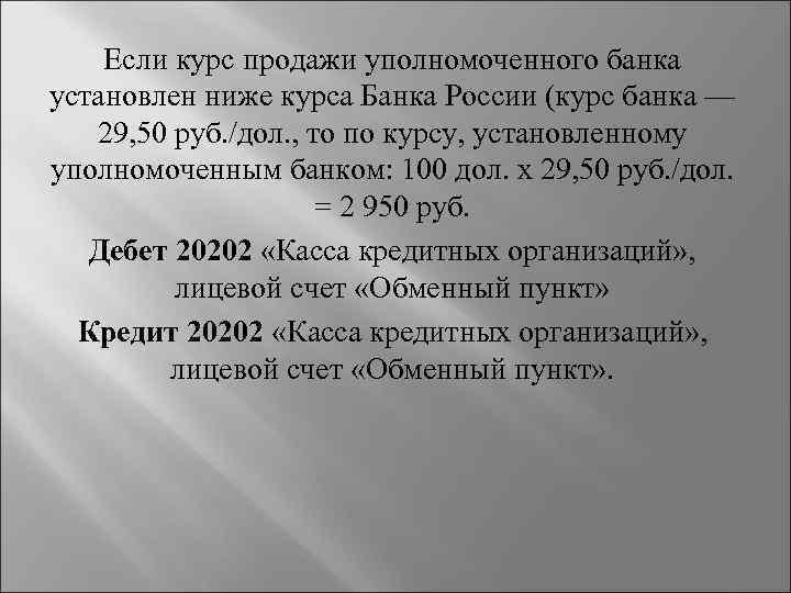 Если курс продажи уполномоченного банка установлен ниже курса Банка России (курс банка — 29,
