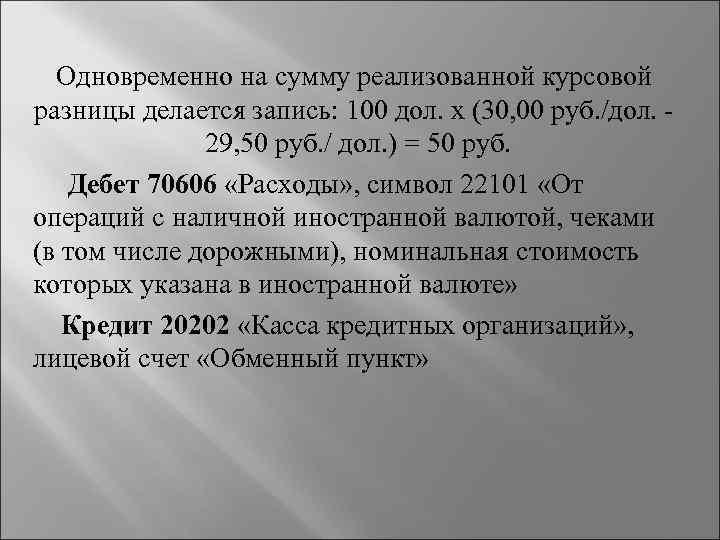 Одновременно на сумму реализованной курсовой разницы делается запись: 100 дол. х (30, 00 руб.