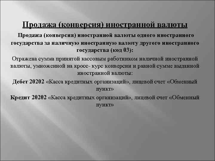 Продажа (конверсия) иностранной валюты одного иностранного государства за наличную иностранную валюту другого иностранного государства