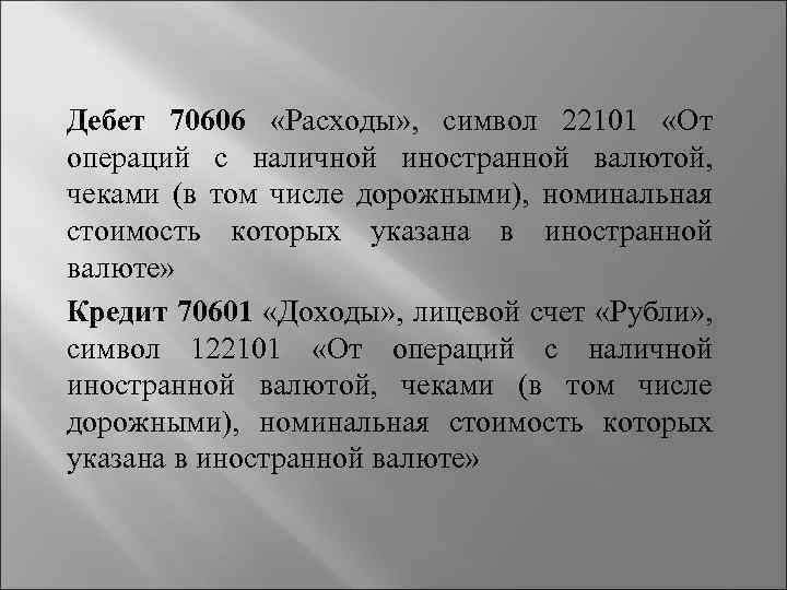 Дебет 70606 «Расходы» , символ 22101 «От операций с наличной иностранной валютой, чеками (в