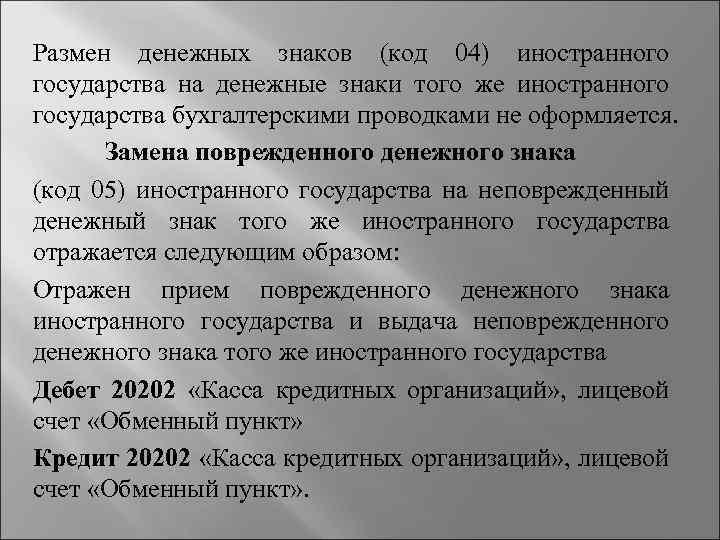Размен денежных знаков (код 04) иностранного государства на денежные знаки того же иностранного государства