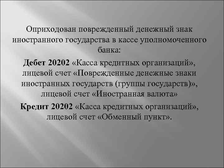 Оприходован поврежденный денежный знак иностранного государства в кассе уполномоченного банка: Дебет 20202 «Касса кредитных