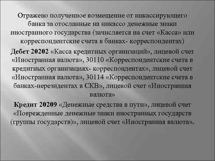 Отражено полученное возмещение от инкассирующего банка за отосланные на инкассо денежные знаки иностранного государства