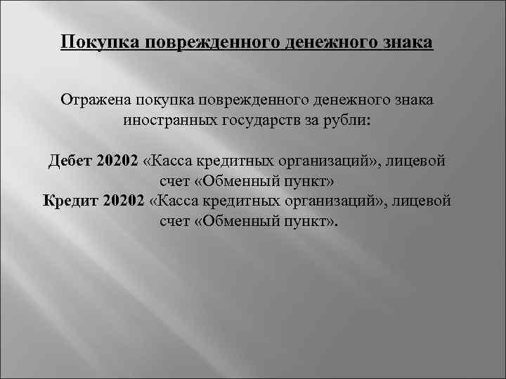 Покупка поврежденного денежного знака Отражена покупка поврежденного денежного знака иностранных государств за рубли: Дебет