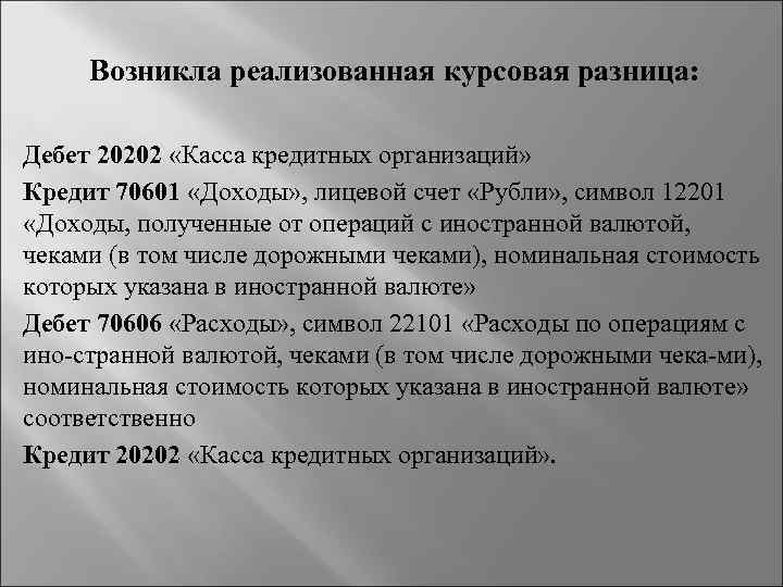 Возникла реализованная курсовая разница: Дебет 20202 «Касса кредитных организаций» Кредит 70601 «Доходы» , лицевой